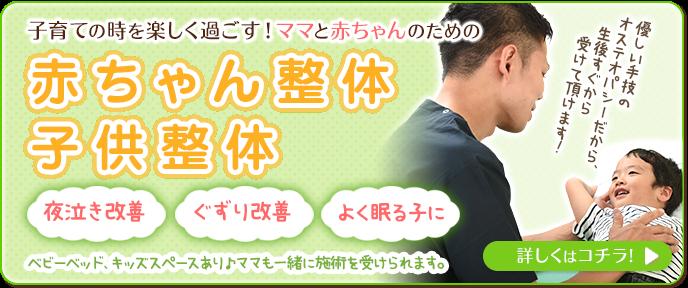 神戸市西区月が丘整骨院の赤ちゃん整体・子ども整体