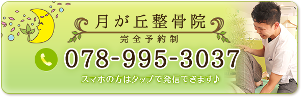 月が丘整骨院の電話番号:0789953037