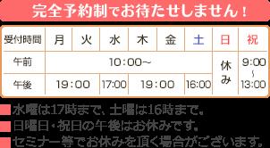 [月・火・木・金] 午前10:00〜午後19:00まで。[水] 午前10:00〜午後17:00まで。[土] 午前10:00〜午後16:00まで。[祝日]午前9:00〜13:00まで。[定休日]日曜日、祝日の午後