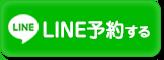 神戸市西区月が丘整骨院LINE予約