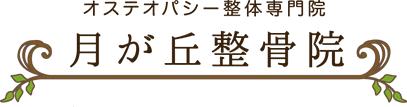 神戸市西区月が丘整骨院