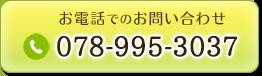 お電話でのご予約・お問い合わせ:0789953037