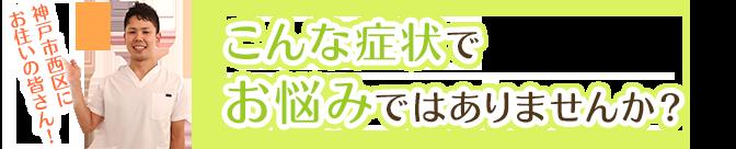 こんな悩みをなんとかしたい、神戸市西区のみなさま 月が丘整骨院にお任せください