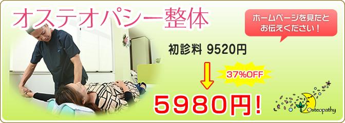 オステオパシー整体初診料3600円