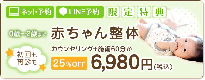 妊活整体 初回7980円(税込)