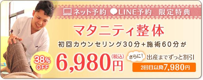 産後整体 初回6980円(税込)