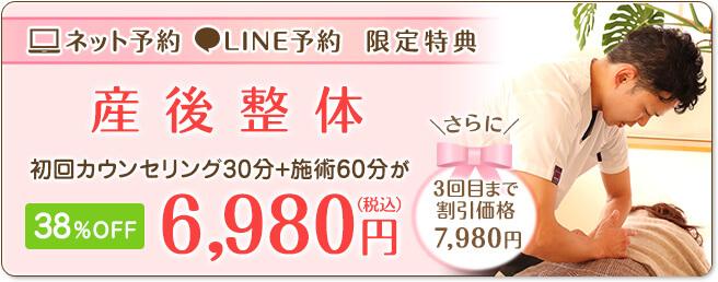 マタニティ整体初回6980円(税込)