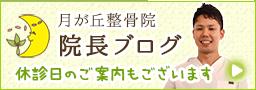 神戸市西区月が丘整骨院の院長ブログ