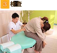 神戸市西区月が丘整骨院の検査