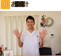 神戸市西区月が丘整骨院のお会計