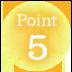 ポイント5