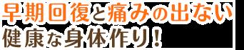 神戸市西区月が丘整骨院は早期回復と痛みの出ない健康な身体作りを目指します