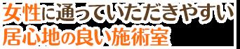神戸市西区月が丘整骨院は女性に通っていただきやすい居心地の良い施術室