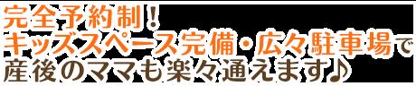 神戸市西区月が丘整骨院は完全予約制、キッズスペース完備、広々駐車場完備