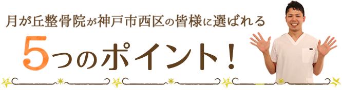 月が丘整骨院が神戸市西区の皆様に選ばれる5つのポイント