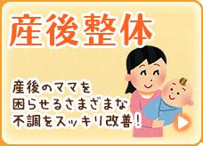神戸市西区月が丘整骨院の産後整体