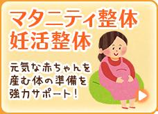 神戸市西区月が丘整骨院のマタニティ整体・妊活整体