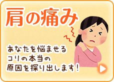 神戸市西区月が丘整骨院の肩こり施術
