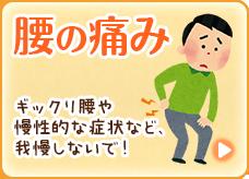 神戸市西区月が丘整骨院の腰痛施術