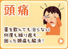 神戸市西区月が丘整骨院の頭痛施術