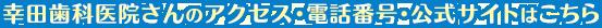 幸田歯科医院さんへのアクセス・電話番号・公式サイトはこちら