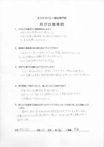 相良昌子_01編集
