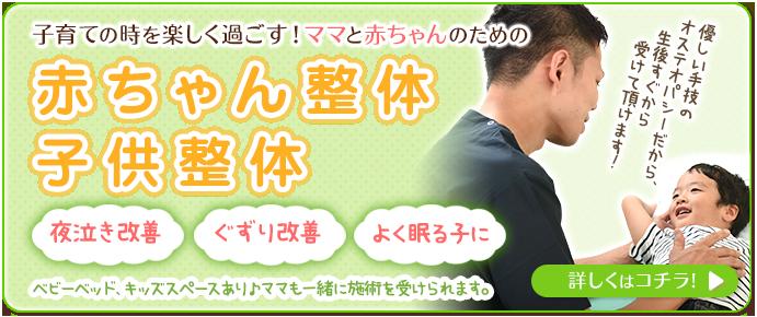 神戸市西区月が丘整骨院の赤ちゃん整体・子供整体