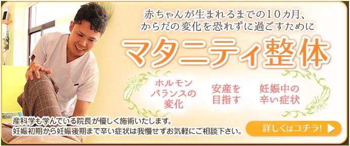神戸市西区の月が丘整骨院のマタニティ整体